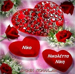 http://freshsnews.blogspot.com/2016/12/6-Xronia-polla-Niko-Niki-Nikoletta.html