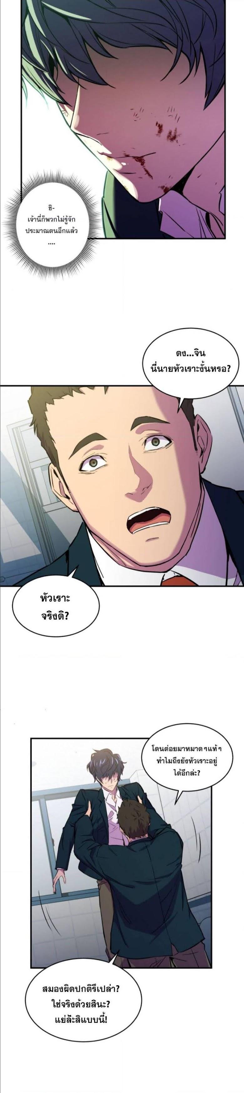 Incompetent Villain - หน้า 53
