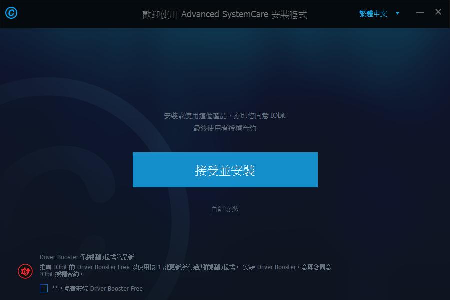 Image%2B006 - 【2017最新金鑰】IObit Advanced System Care 10.4 Pro 合法正版授權免破解!