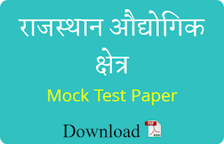 Rajasthan Industry Hindi Mock Test Paper
