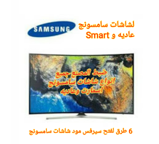 Service Mode Samsung LED LCD LCD QLED TV