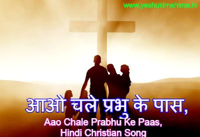 आओ चले प्रभु के पास, Aao Chale Prabhu Ke Paas, Hindi Christian Song Lyrics