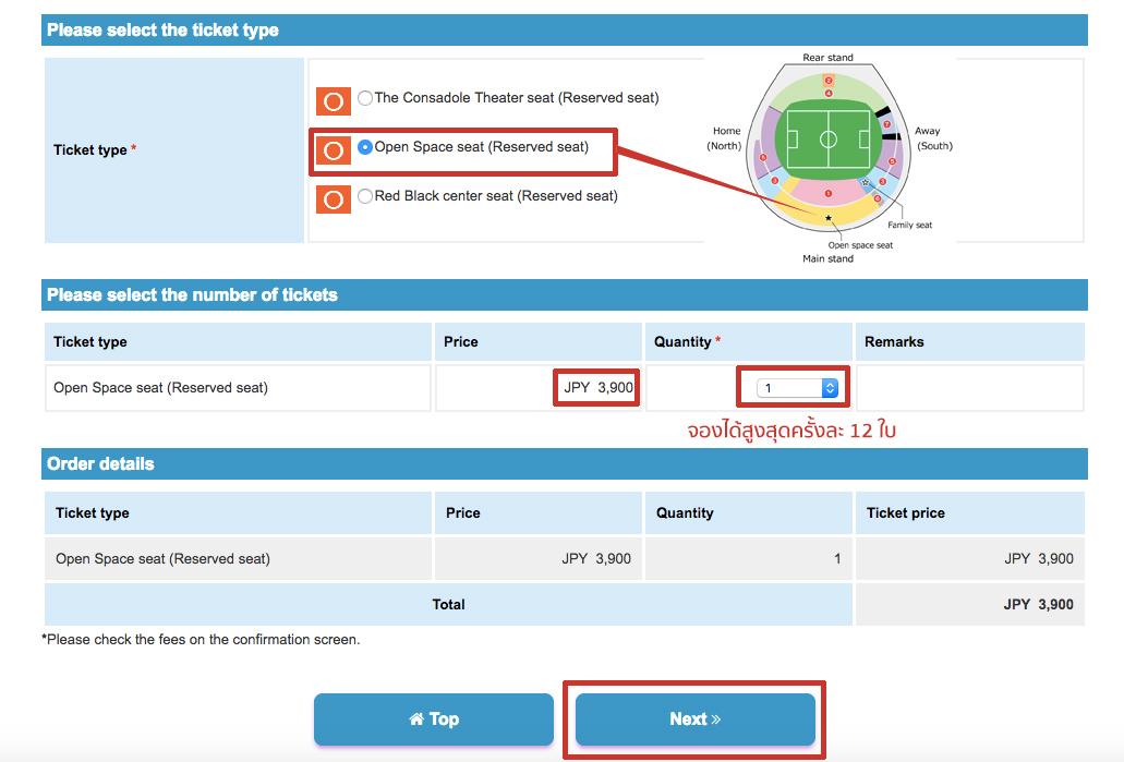รีวิววิธีจองตั๋วฟุตบอลเจลีก (J.League) ออนไลน์จากไทย