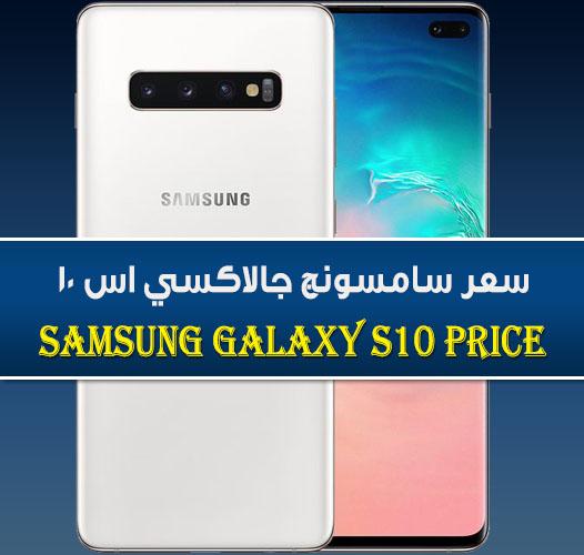 سعر هاتف سامسونج جالاكسي اس 10 Samsung Galaxy S10