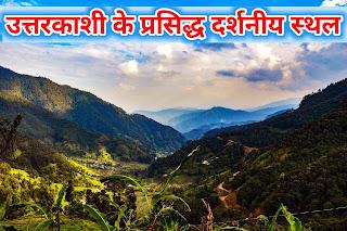 uttrakashi ke darshniya isthal, uttarkashi main ghumne ki jagah, uttrakashi ke paryatan , best palce for travel to uttrakashi, uttarkashi attractions