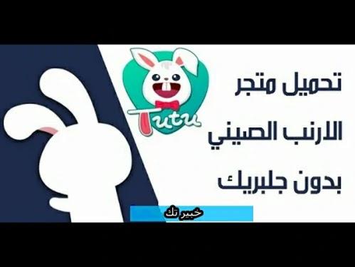 تنزيل برنامج الارنب الصيني tutuapp عربي للاندرويد والايفون