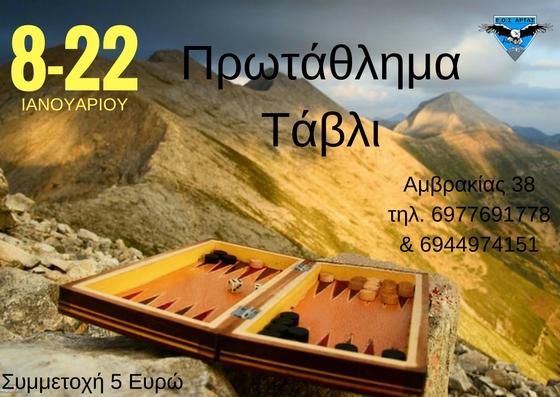 Άρτα: Ορειβατικός Σύλλογος Άρτας-Τουρνουά τάβλι