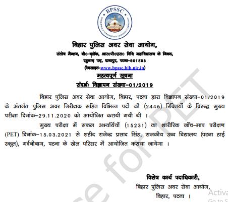 BPSSC SI PET Exam Notice