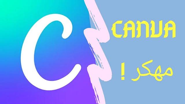تحميل برنامج Canva pro للاندرويد مهكر مجانا