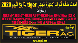 احدث ملف قنوات رسيفر تايجر tiger بتاريخ اليوم 2020
