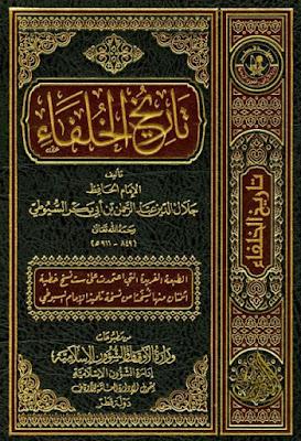 تاريخ الخلفاء. - جلال الدين السيوطي (ط أوقاف قطر) , pdf