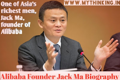 Jack Ma Biography in Hindi, Alibaba Founder Jack Ma Career