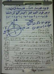 اهم النقاط والاسئلة على الهندسة الفراغية لطلاب الثانوية العامة أ/ ابراهيم الأحمدي 3