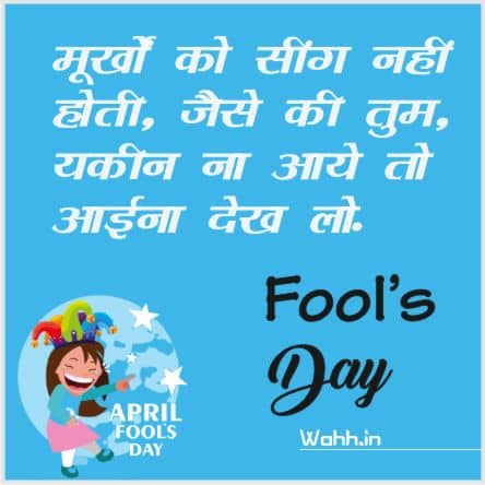 April Fools Quotes