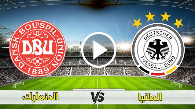 مشاهدة مباراة المانيا الدنمارك بث مباشر بتاريخ 2-6-2021 مباراة ودية