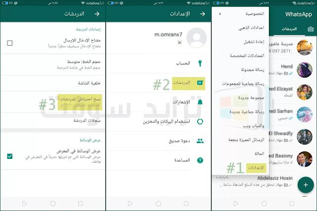 برنامج واتساب الاصدار الأخير من الموقع الرسمي