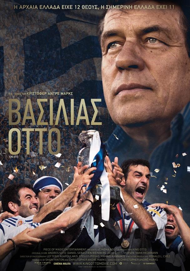 King Otto: Το πρώτο τρέιλερ της ταινίας «Ο Βασιλιάς Οττο» και το μήνυμα Ρεχάγκελ στους Έλληνες