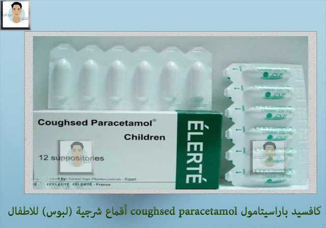 كافسيد باراسيتامول coughsed paracetamol أقماع شرجية (لبوس) للاطفال