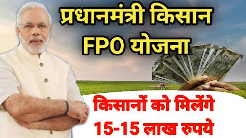 प्रधानमंत्री किसान एसपीओ योजना के तहत किसानों को 15-15 रुपए देने का उद्देश्य किसानों को आर्थिक रूप से मजबूत करना तथा उनकी आयु को बढ़ाने का है इस योजना के तहत केंद्र सरकार के द्वारा किसानों को 15-15 रुपए दिए जाएंगे पीएम किसान एफ पीओ योजना चलाने के लिए भारत सरकार के द्वारा 4496 करोड़ रुपए खर्च किए जाएंगे