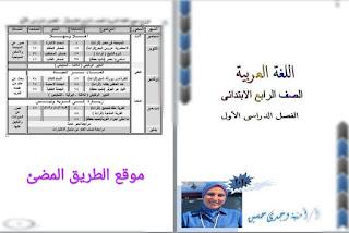 مذكرة اللغه العربيه للصف الرابع الابتدائي الترم الاول بوكليت 2020 للاستاذة أمنية وجدى