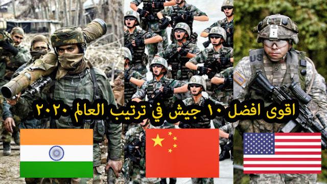 ترتيب اقوى جيش في العالم 2020