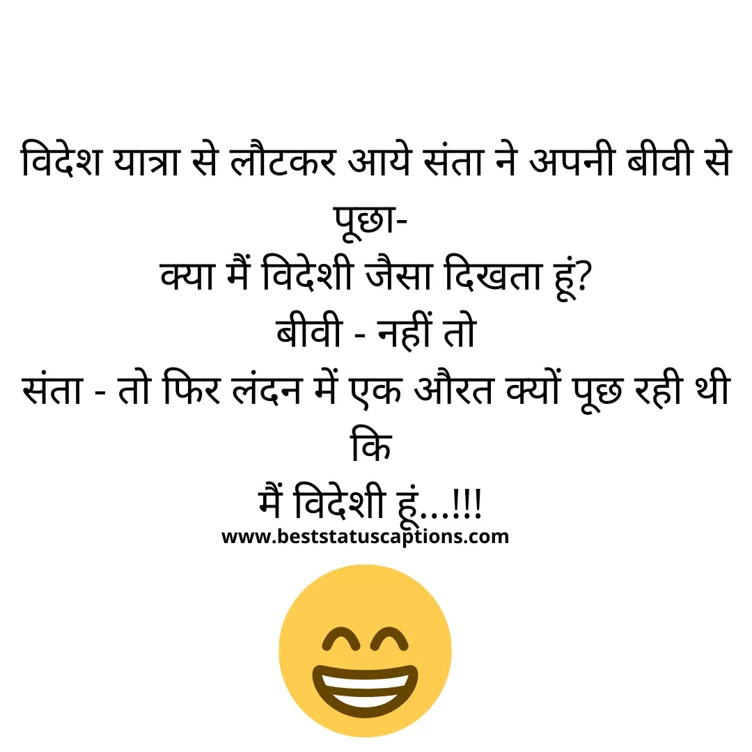 whatsapp hindi jokes, hindi jokes wife husband, hindi jokes shayari,