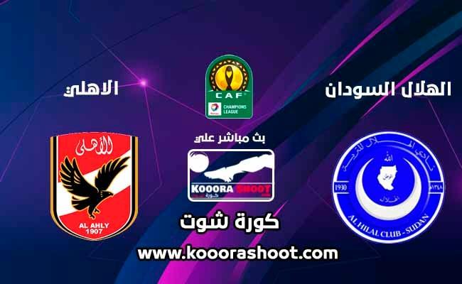 بث مباشر مباراة الأهلي ضد الهلال السوداني في دوري أبطال