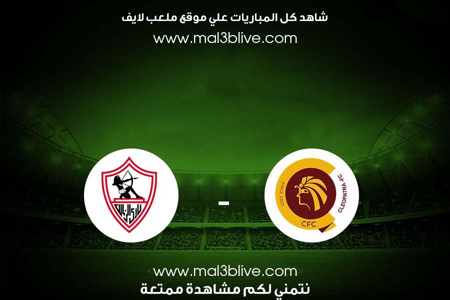 مشاهدة مباراة الزمالك وسيراميكا بث مباشر ملعب لايف اليوم الموافق 2021/08/20 في الدوري المصري