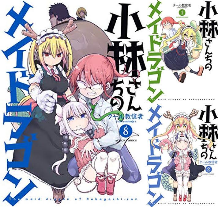 まとめ買い:小林さんちのメイドラゴン (全9巻)(アクションコミックス)
