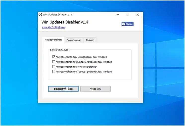 Win Updates Disabler  : Ενεργοποιήστε ή απενεργοποιήστε τις αυτόματες ενημερώσεις  των Windows