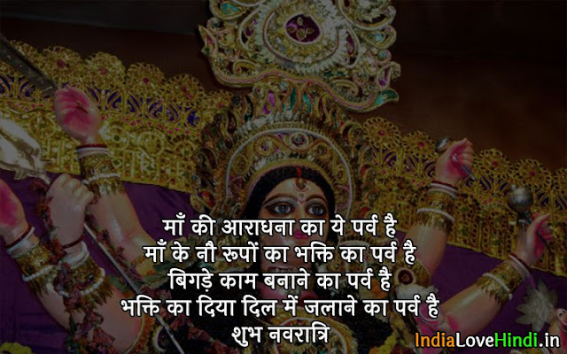 messages for navratri
