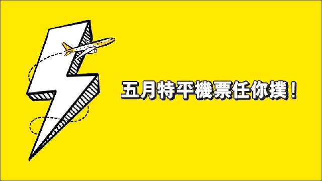 【五月特平】暑假都有呀!酷航 今早開賣 香港單程 飛新加坡單程$358、澳洲$1158起(已連稅)。