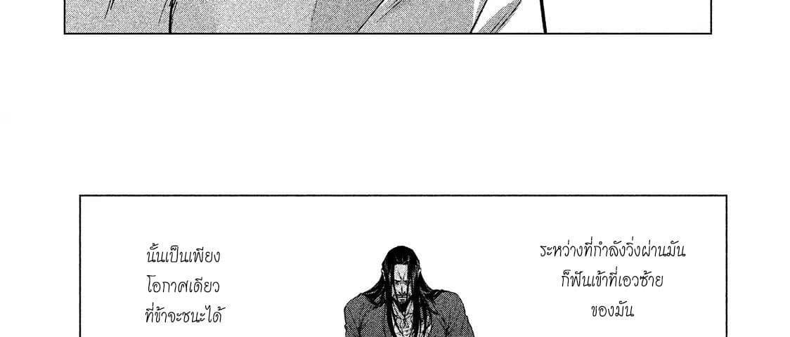 อ่านการ์ตูน Henkyou no Roukishi - Bard Loen ตอนที่ 10 หน้าที่ 5