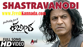 Santheyalli Nintha Kabira Kannada Shashtravanodi Full Video Song Download