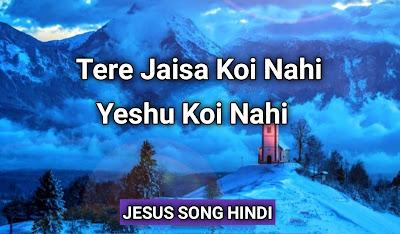 TeTere Jaisa Koi Nahi Yeshu Koi Nahi - New Hindi Christian Song 2020