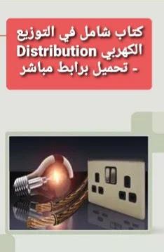 تحميل كتاب التوزيع الكهربي Distribution برابط مباشر