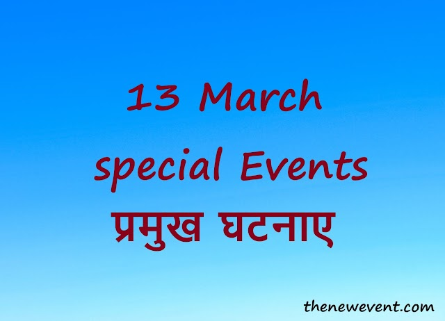13 March All Special Events Death Birth in Hindi