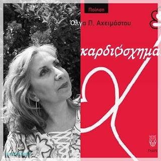 Από το εξώφυλλο της ποιητικής συλλογής της Όλγας Π. Αχειμάστου, Καρδιόσχημα, και φωτογραφία της ίδιας