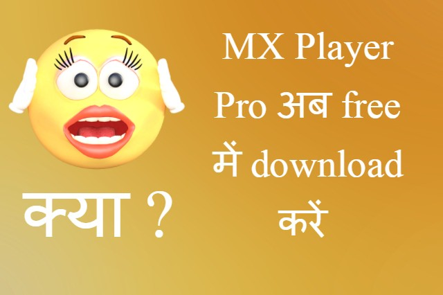 MX player pro अब free में download करें | ( step by step guide ),mx player app download