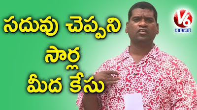 V6 News Bithiri sathi Funny Video on March 7th Against Teachers