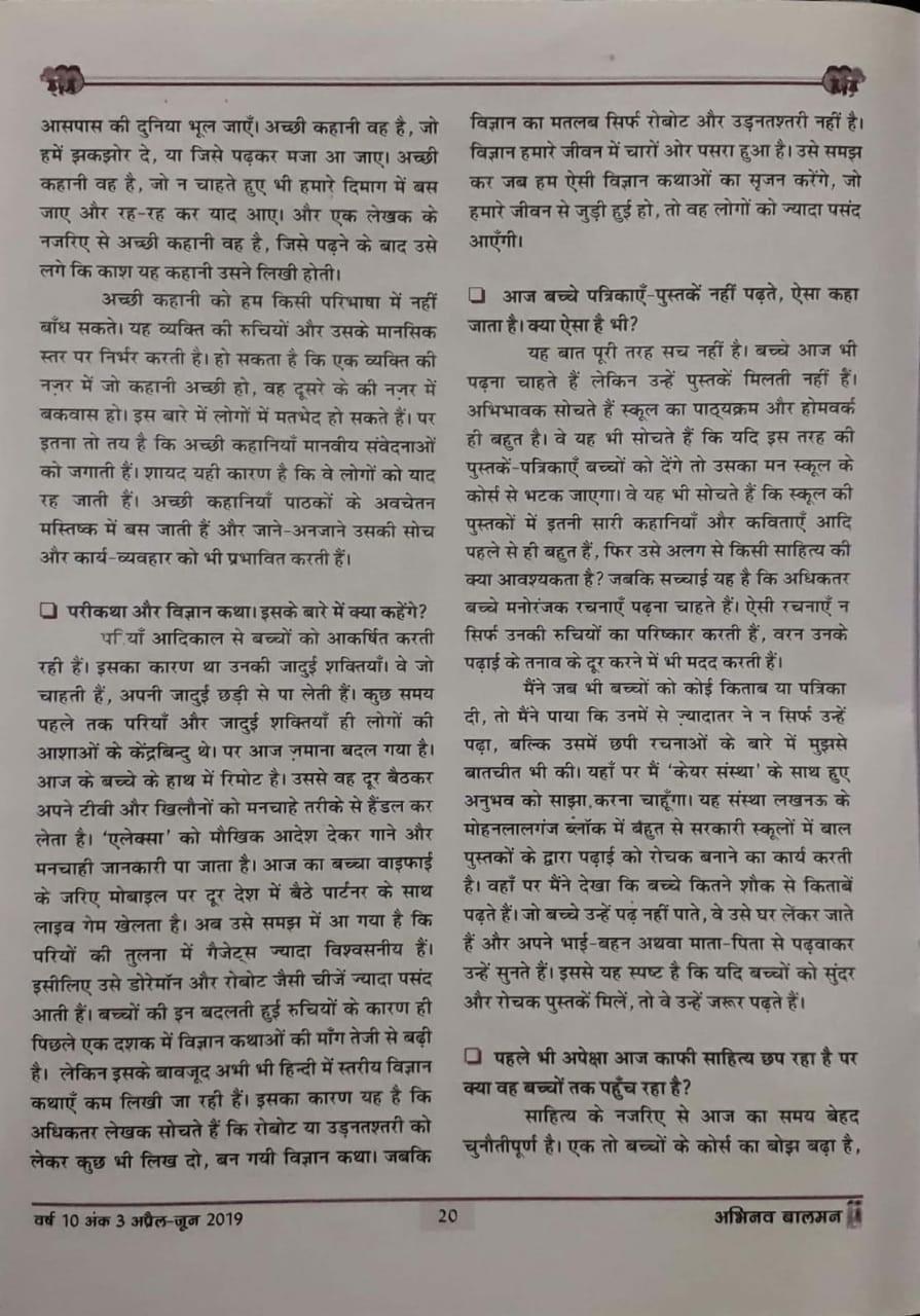 कैसा है आज का हिन्दी बालसाहित्य
