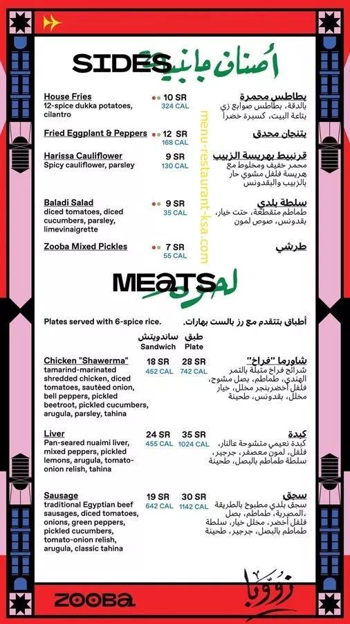 منيو مطعم زووبا الرياض