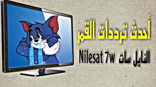 النايل سات - nile sat - نايلسات