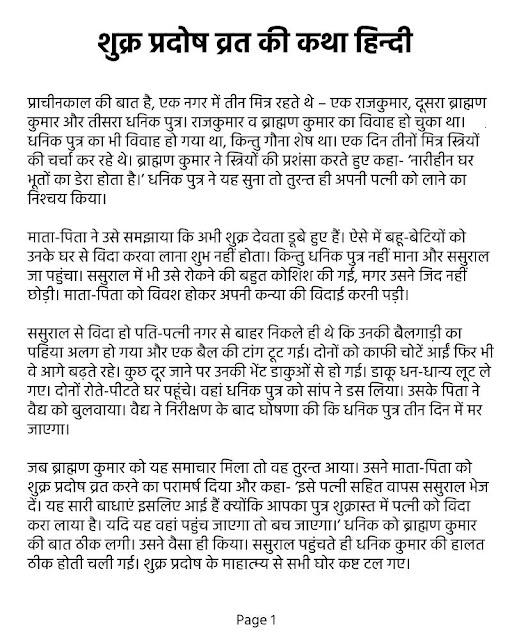 Shukra Pradosh Vrat Katha in Hindi (शुक्र प्रदोष व्रत की कथा हिन्दी)