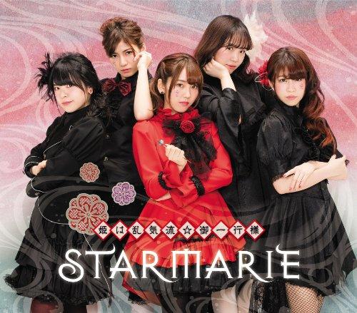 [Single] STARMARIE – 姫は乱気流☆御一行様 (2016.04.27/MP3/RAR)