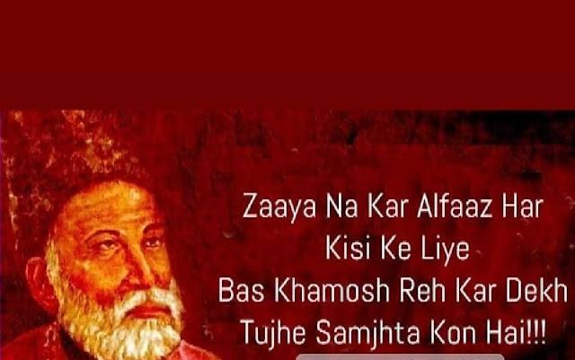 Urdu Shayari On Love Msg