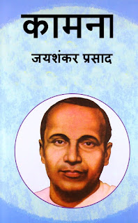 kamna by Jayshankar Prasad कामना - जयशंकर प्रसाद ebook Free Download