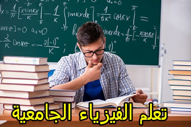 خطوات تعلم الفيزياء الجامعية
