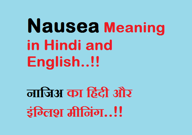 Nausea Meaning in Hindi and English