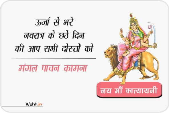 Navratri Maa Katyayani Messages Greetings, Posters